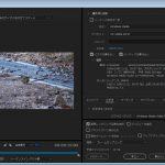 Adobe Premiere操作方法覚え書き:プロジェクトの書き出し(「wmv」形式と「H.264」形式)方法