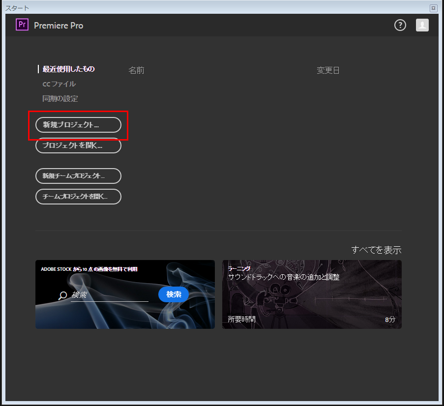 Adobe Premiere操作方法覚え書き:新規プロジェクトの作成