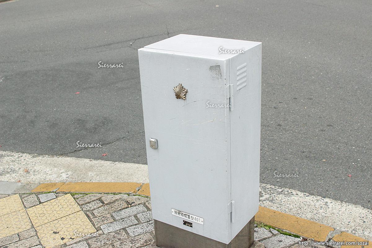 歩道にある接続箱据置型40T